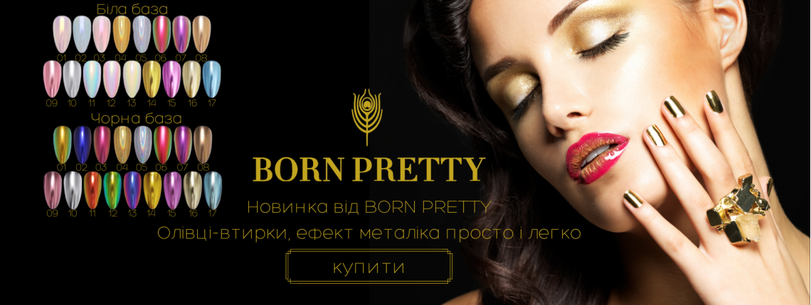 Born Pretty Powder